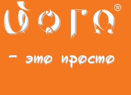 Йога в Киеве
