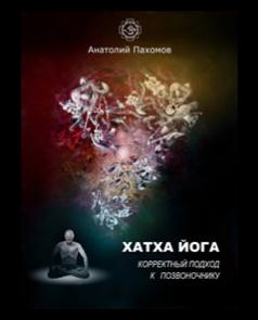 Хатха Йога. Корректный подход к позвоночнику