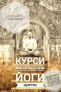 Навчання інструкторів йоги