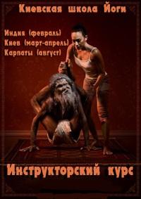 обучение инструкторов йоги