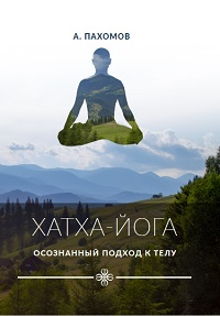 Хатха Йога. Осознанный подход к телу