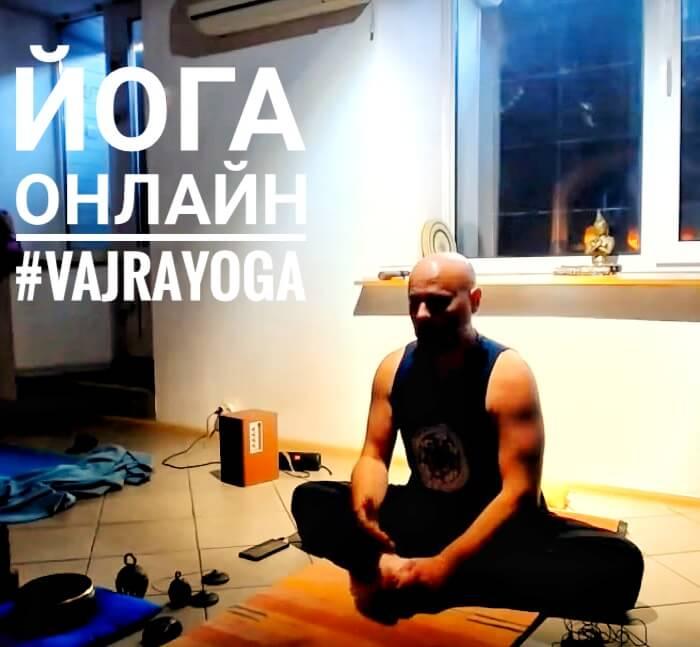 Ваджра йога онлайн с Анатолием Пахомовым